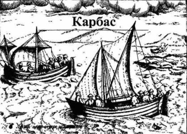карбас. гравюра 17 века